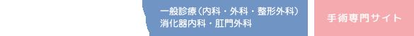 医療法人悠和会 浜中医院様(肛門科手術サイト)